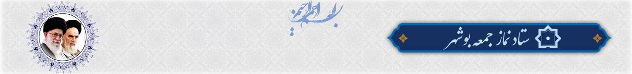 ستاد نمازجمعه بوشهر